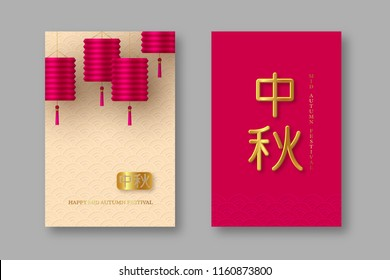 Chinese mid autumn posters. Realistic 3d pink lanterns and traditional beige pattern. Chinese golden calligraphy translation - Mid Autumn. Vector illustration.