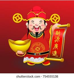 Chinese Money God (description: money coming)