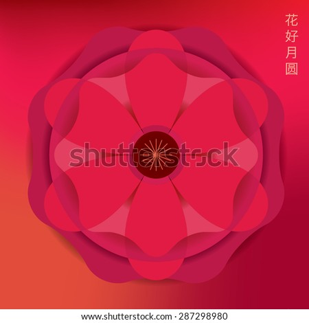 Chinese moon cake festival greetings typography mid stock vector chinese moon cake festival greetings with typographymid autumn celebration with chinese textabstract m4hsunfo