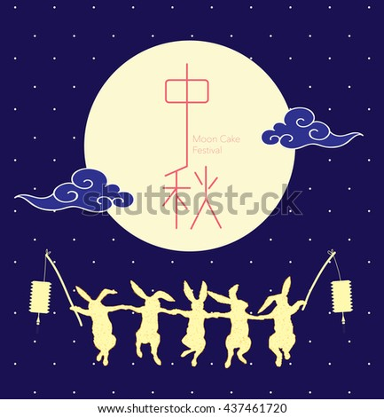 Chinese moon cake festival greetings rabbit stock vector royalty chinese moon cake festival greetings with rabbit and typographymid autumn celebration with chinese text m4hsunfo