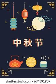 Chinese Moon Festival banner design. Translation: Mid Autumn Festival Dunchzhi. Lantern Festival.