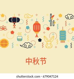 Chinese Moon Festival banner design. Translation: Mid Autumn Festival Dunchzhi. Lantern Festival