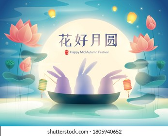 Chinese mooncake festival. Mid Autumn festival. Cute rabbits enjoy the glorious full moon in lotus pond. Translation - Blooming flowers and full moon. - Shutterstock ID 1805940652