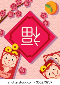 "chinese new year 2016/ monkey year/ greeting card/ plum blossom with red packet background. Chinese character - ""FU"" it means blessing and happiness in Chinese."