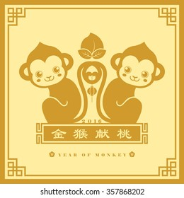 Chinese New Year: 2016 Year of Monkey. (chinese caption: peach offered by golden monkey which will brings you luck)