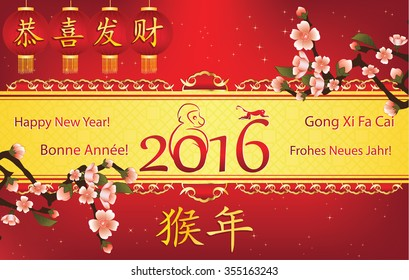chinese new year 2016 printable greeting card text translation happy new year