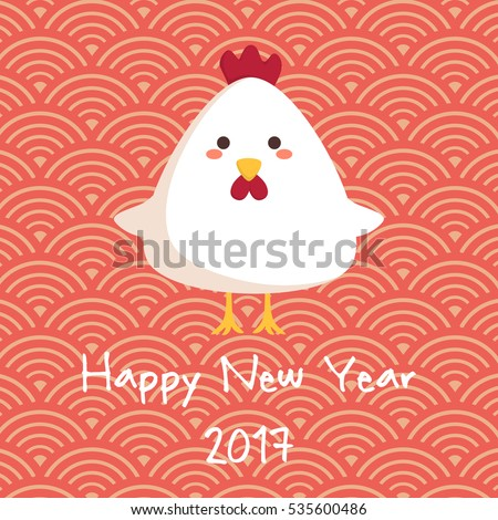 Chinese New Year 2017 Cute Chicken Stock Vector Royalty Free