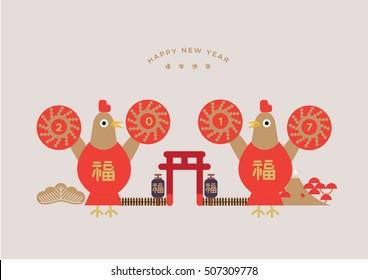 Chinese New Year 2017/ Japanese New Year celebration/ Year of the rooster (translation: Year of rooster & bless)