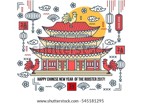chinese new year 2017 modern flat line greeting card poster flyer background vector