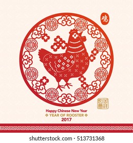 Chinese New Year 2017 Paper Cutting Year of Rooster Vector Design (Chinese Translation: Year of Rooster; Prosperity)