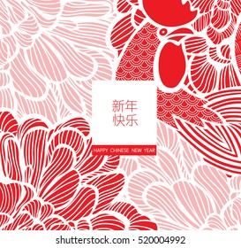 Chinese New Year 2017/ Rooster year/ greeting card/ peony emblem background. Chinese character means '' Happy New Year'' .