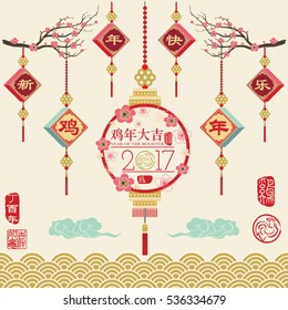 """Chinese New Year 2017 Vector Design.Chinese Calligraphy translation Rooster Year and """"Rooster year with big prosperity"""". Red Stamp with Vintage Rooster Calligraphy."""