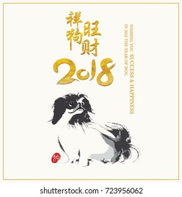 "Chinese new year 2018 background. Chinese character ""xiang gou wang cai"" Dog bring harmony & prosperous."