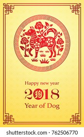 Chinese new year 2018 card is dog paper cut in circle frame and Chinese word mean dog,vector illustration