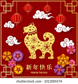 Chinese greeting card images stock photos vectors shutterstock chinese new year 2018 year of the dog m4hsunfo