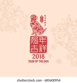 "Chinese New Year 2018 Year of the Dog Vector Design, Stamp Chinese word translation: ""Dog year with big prosperity"",  and small Chinese wording translation: Chinese calendar for the year of Dog."