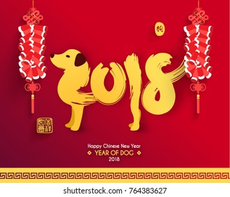 Chinese New Year 2018 Year of Dog Vector Design (Chinese Translation: Year of Dog; Prosperity)