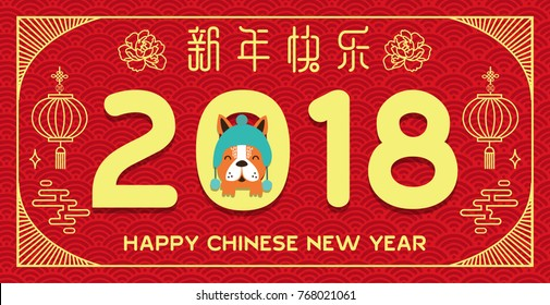 Chinese New Year 2018 Year of Dog vector design. Chinese Translation: Chinese Translation: Happy Chinese New Year 2018