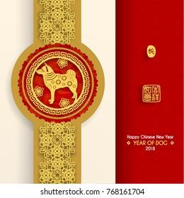 Chinese New Year 2018 Year of Dog Vector Design (Chinese Translation: Year of Dog; Prosperity)