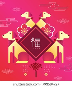 """Chinese new year. 2018 the year of the Dog./ greeting card. Dog of Illustration. Translation of chinese character is  """"good fortune""""."""