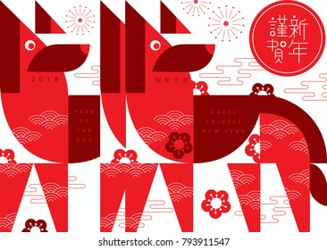 Chinese new year. 2018 the year of the Dog./ greeting card. Dog of Illustration. Translation of chinese character is Happy New Year and Auspicious Year of the dog.