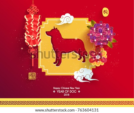 chinese new year 2018 year of dog vector design chinese translation year of dog