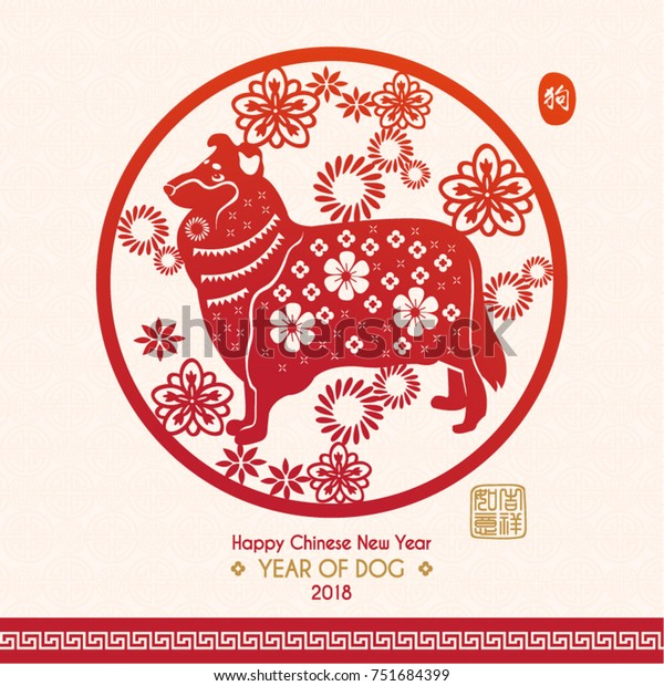 Chinese New Year 2018 Year Dog Stock Vector (Royalty Free