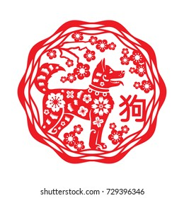 Chinese New Year 2018 Emblem. Vector illustration. Hieroglyph Translation Dog. Zodiac Sign in Traditional Paper Cut Art Style.