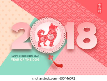 Chinese New Year 2018 festive vector card Design with cute dog, zodiac symbol of 2018 year (Translation of text on stamp : wishes of good luck).