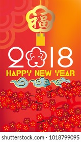 ?happy chinese new year 2018 greeting card