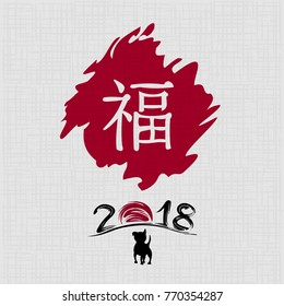 Chinese New Year 2018. Greeting card. Dog, traditional symbol by eastern calendar. Year of the dog painting calligraphy. Translation hieroglyph: Felicity. Vector illustration.