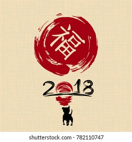 Chinese New Year 2018. Greeting card. Dog, traditional symbol by eastern calendar. Painting calligraphy. Translation hieroglyph: Felicity. Vector illustration