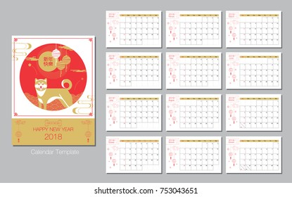 Chinese new year , 2018, greetings calendar Template, Year of the dog , (Translation: Happy new year/ rich /dog)
