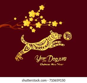 Chinese New Year 2018, Japanese golden geometrical plum blossom (hieroglyph: Dog)