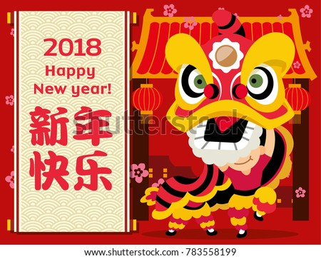 Chinese New Year 2018 Lion Dance Stock-Vektorgrafik (Lizenzfrei ...