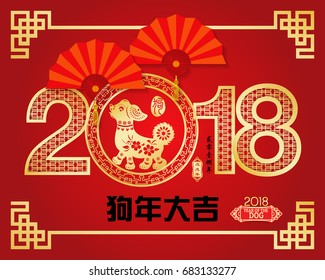 Chinese New Year 2018 Paper Cutting Year of Dog Vector Design Chinese Translation: year of the dog brings prosperity and small Chinese wording translation: Chinese calendar for the year of Dog.