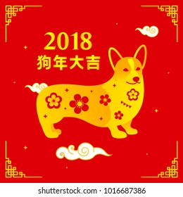 Chinese New Year 2018 vector illustration. Corgi Dog on red background. ( Chinese Translation: Lots of luck for this Dog year )