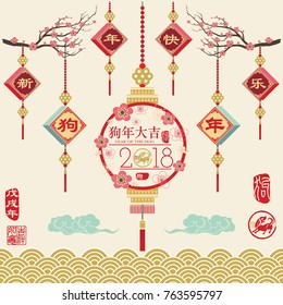 "Chinese New Year 2018 Vector Design.Chinese Calligraphy translation Dog Year and ""Dog year with big prosperity"". Red Stamp with Vintage Dog Calligraphy."