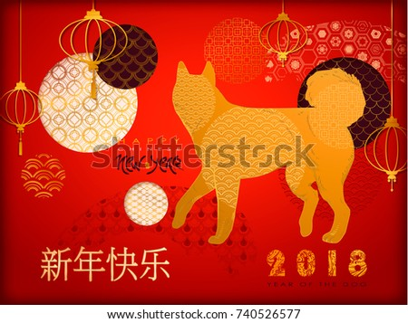 Chinese New Year 2018 Zodiac Dog Stock-Vektorgrafik (Lizenzfrei ...