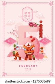 chinese new year 2019 calendar / year of the pig greetings template vector/illustration with chinese words that mean 'wishing you prosperity', 'happy new year'