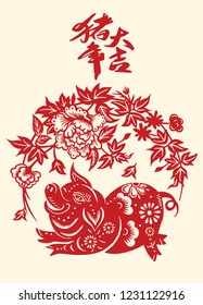 Chinese new year 2019 ,Center calligraphy Translation, year of the pig brings prosperity and good fortune. Zodiac sign year of the pig with paper cut art and craft style , the pig Lunar new year