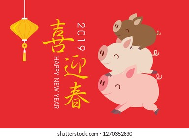 Chinese new year 2019 with cute pigs. Translation: welcome spring and happy new year.