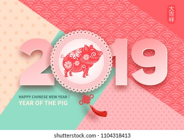 Chinese New Year 2019 festive vector card design with cute pig, zodiac symbol of 2019 year (Chinese Translation on stamp : wishes of good luck).