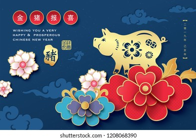 Chinese new year 2019 greeting with  zodiac sign year of the pig and flowers. Chinese translate: Golden pig announce good fortune