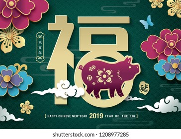 "Chinese new year 2019 greeting design, traditional chinese zodiac pig year paper art, Chinese translation: FU"" it means blessing and happiness, year of the pig in Chinese calendar (small wording)"