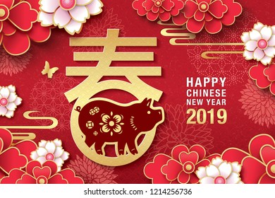 Chinese new year 2019 greeting design, traditional chinese zodiac pig year paper art and blossom flowers background Chinese translation: Spring