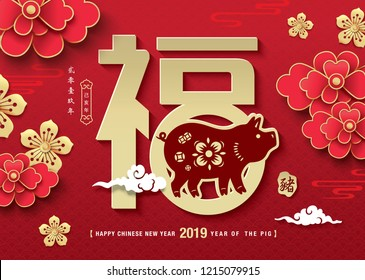 "Chinese new year 2019 greeting design, traditional chinese zodiac pig year paper art and beautiful flowers, Chinese translation: FU"" means blessing and happiness, year of the pig in Chinese calendar."