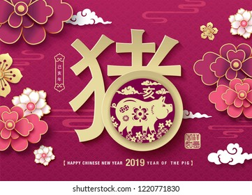 Chinese new year 2019 greeting design, traditional chinese zodiac pig year paper art and blossom flowers background. Chinese translation: Pig