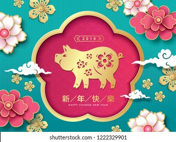 Chinese new year 2019 greeting design, traditional chinese zodiac pig year paper art and blossom flowers background. Chinese translation: Happy New Year