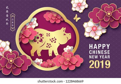 Chinese new year 2019 greeting design, traditional chinese zodiac pig year paper art and blossom flowers background. Chinese translation: 2019 year of the pig in Chinese calendar (small wording)